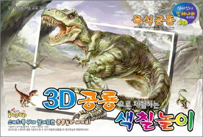 육식공룡 색칠놀이