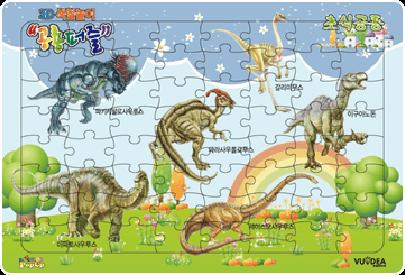 초식공룡 색칠놀이