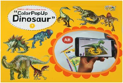 공룡색칠공부 1