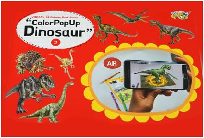 공룡색칠공부 2