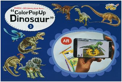 공룡색칠공부 3